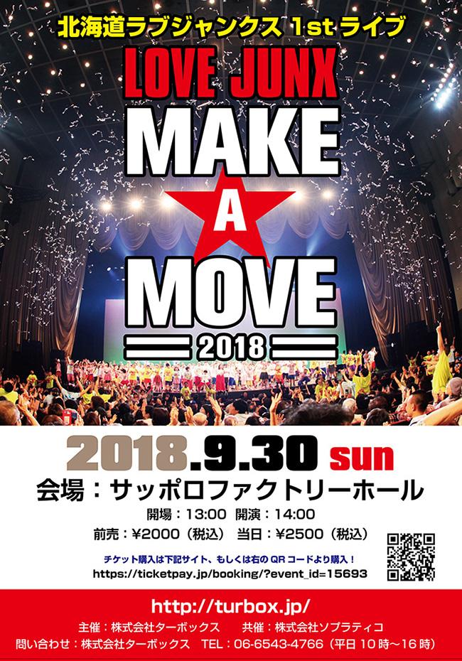 北海道ライブ1